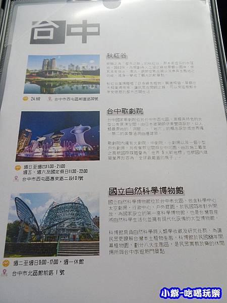 台中景點介紹 (5)22.jpg