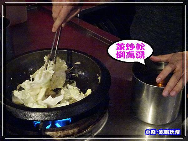 炒白菜 (2)P49 - 複製.jpg