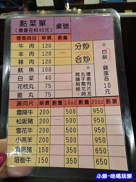 帝一自助石頭火鍋 (35)P02 - 複製.jpg