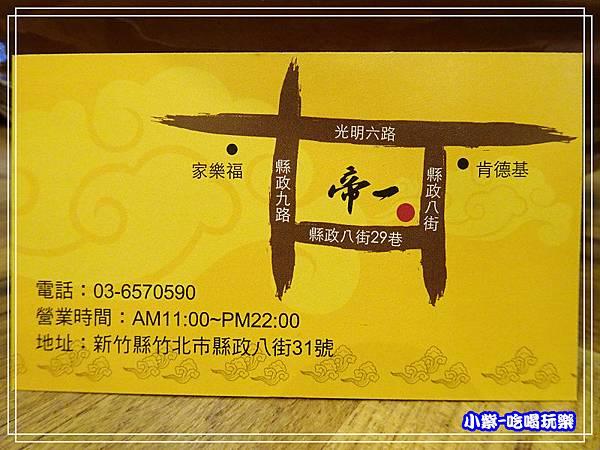 帝一自助石頭火鍋 (37)P38 - 複製.jpg