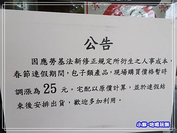 東河包子 (3)P03.jpg