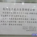 東河包子 (6)P06.jpg