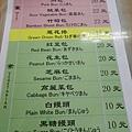 東河包子 (7)P01.jpg