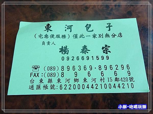 東河包子 (8)P07.jpg