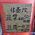 橋頭狊豆腐2.jpg
