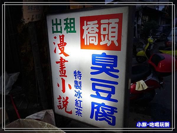橋頭狊豆腐5.jpg