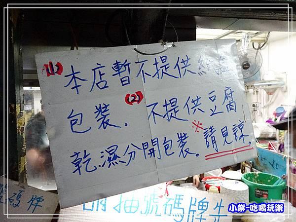 橋頭狊豆腐7.jpg