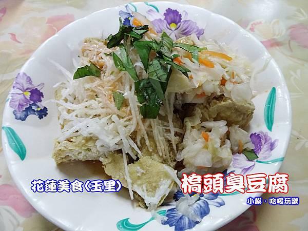 橋頭臭豆腐 -.jpg