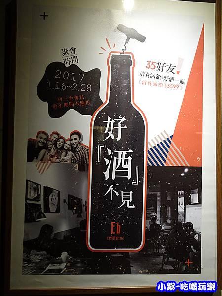 新竹EB餐酒館 (9)P21.jpg