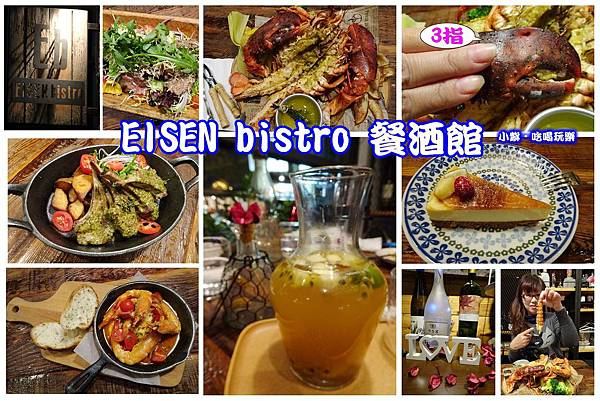 EB餐酒館-新竹拼圖.jpg