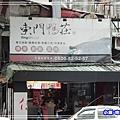 東門鴨莊  (2)