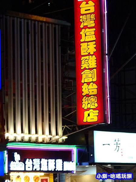 台灣鹽酥雞0.jpg