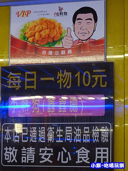 台灣鹽酥雞1.jpg