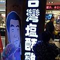 台灣鹽酥雞4.jpg
