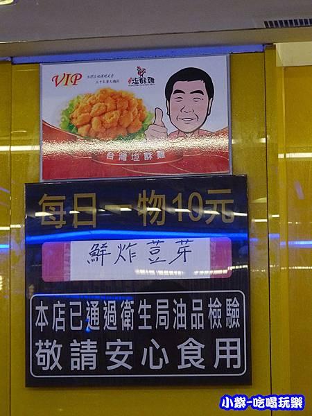 台灣鹽酥雞5.jpg