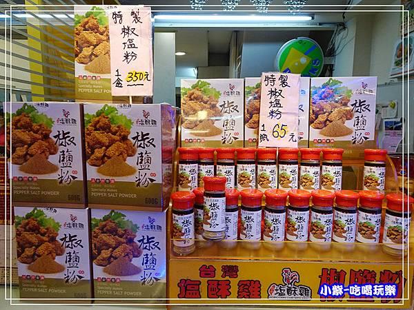 台灣鹽酥雞6.jpg