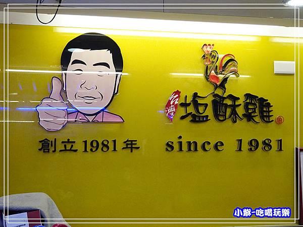 台灣鹽酥雞7.jpg