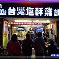 台灣鹽酥雞18.jpg