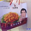 台灣鹽酥雞19.jpg