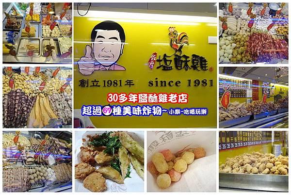 台灣鹽酥雞-拼圖.jpg