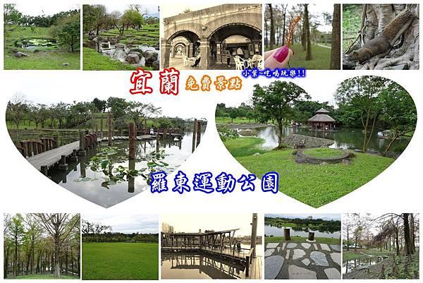 羅東運動公園-拼圖.jpg