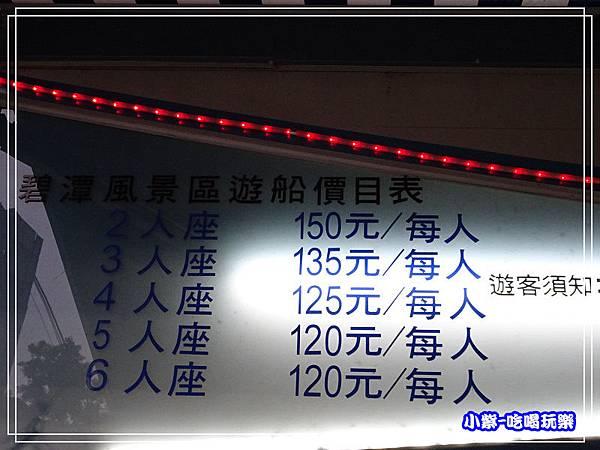 碧潭水舞秀55.jpg
