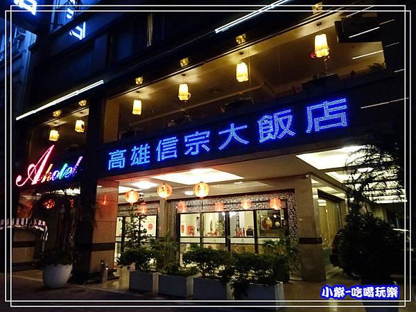 信宗大飯店30.jpg
