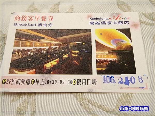 信宗大飯店33.jpg