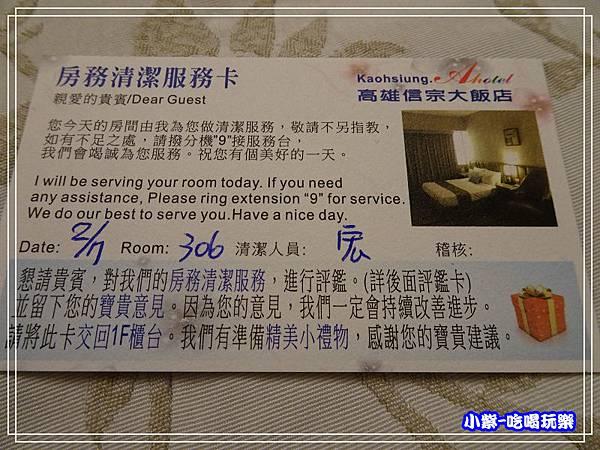 信宗大飯店34.jpg