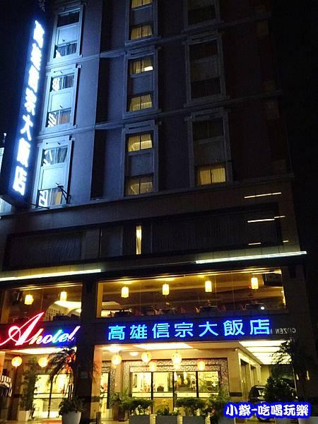 信宗大飯店59.jpg