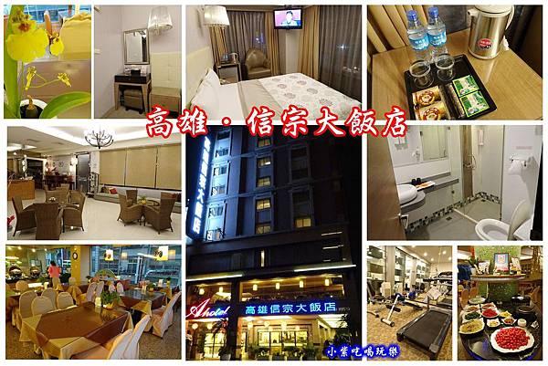 信宗大飯店-拼圖.jpg