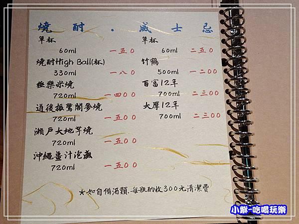 二木、酒料理menu (1)32.jpg