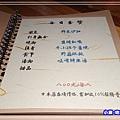 二木、酒料理menu (2)33.jpg