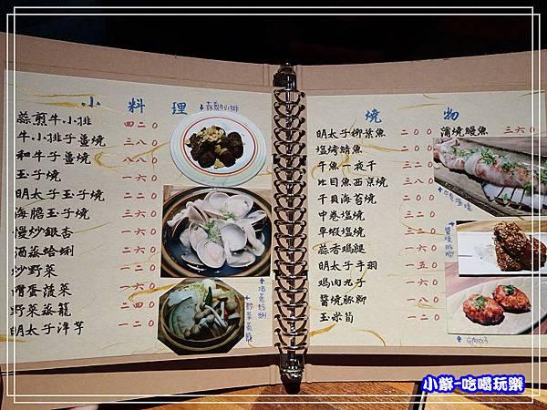 二木、酒料理menu (4)35.jpg