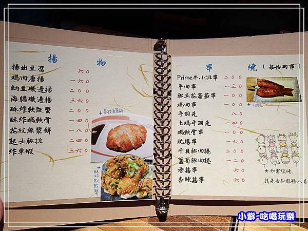 二木、酒料理menu (5)36.jpg