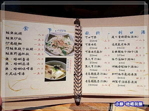 二木、酒料理menu (6)37.jpg