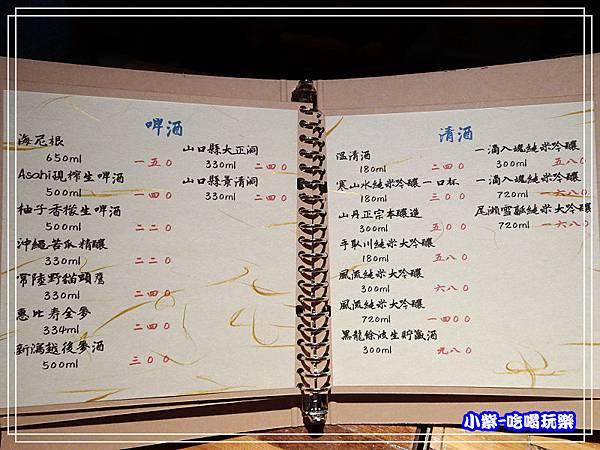 二木、酒料理menu (7)38.jpg