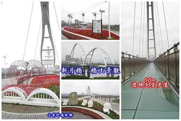 新月橋2017.3.14.jpg