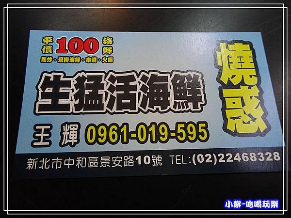 燒惑100生猛活海鮮14.jpg