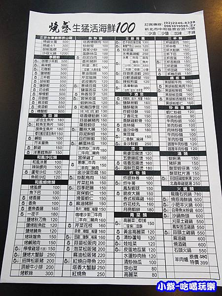 燒惑100生猛活海鮮60.jpg