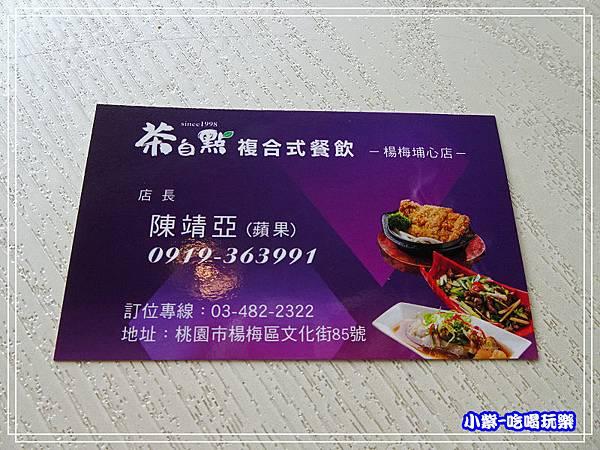 茶自點-楊梅埔心店11.jpg