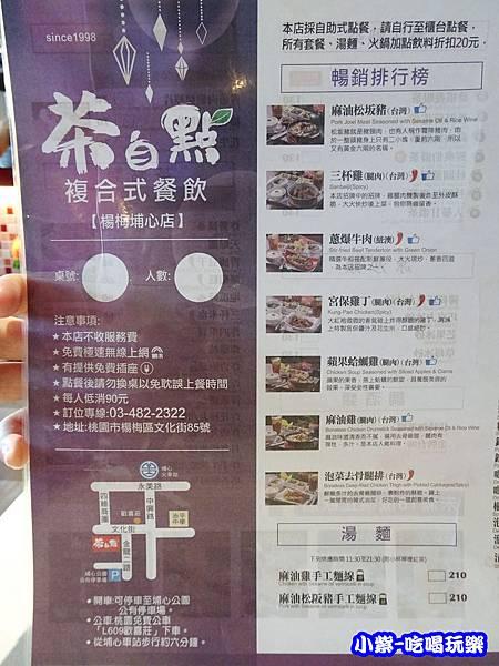 茶自點-楊梅埔心店82.jpg