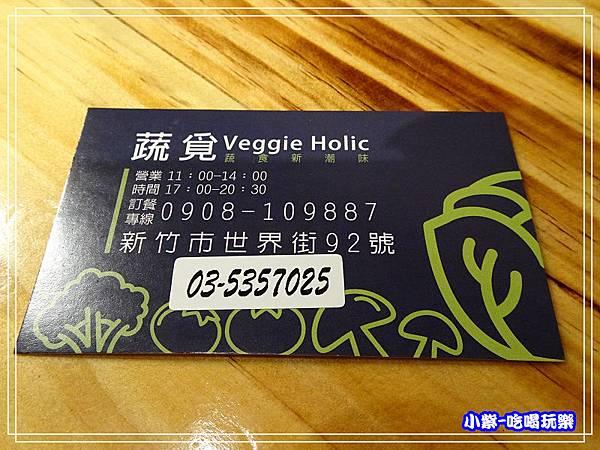 蔬覓蔬食湯滷味7.jpg