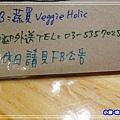 蔬覓蔬食湯滷味37.jpg
