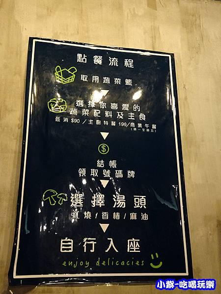 蔬覓蔬食湯滷味47.jpg