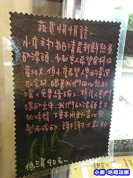 蔬覓蔬食湯滷味49.jpg