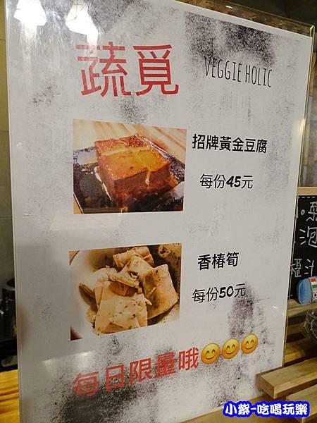 蔬覓蔬食湯滷味64.jpg