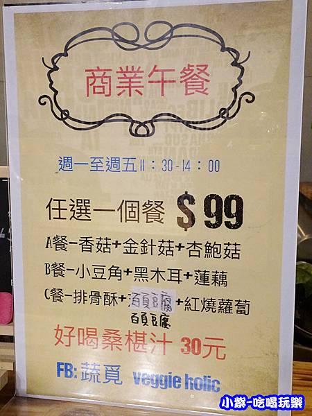 蔬覓蔬食湯滷味65.jpg