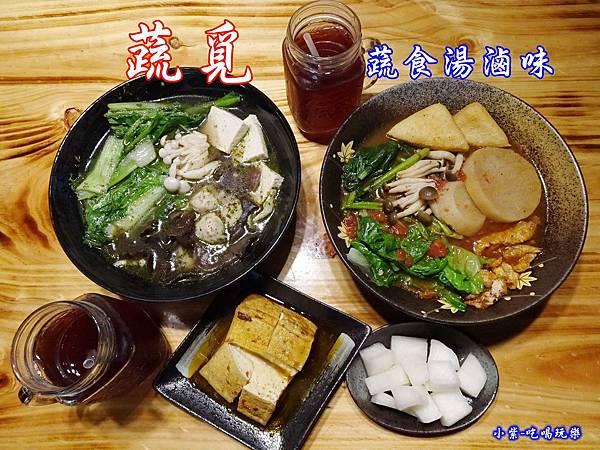 蔬覓蔬食湯滷味首圖.jpg