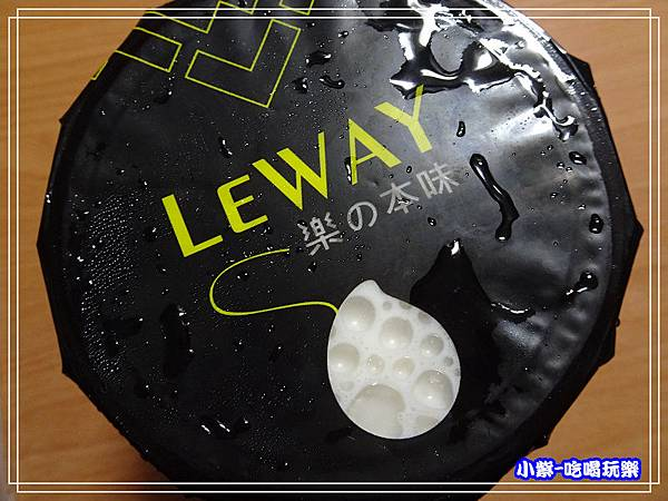樂活本味LEWAY (1)14.jpg